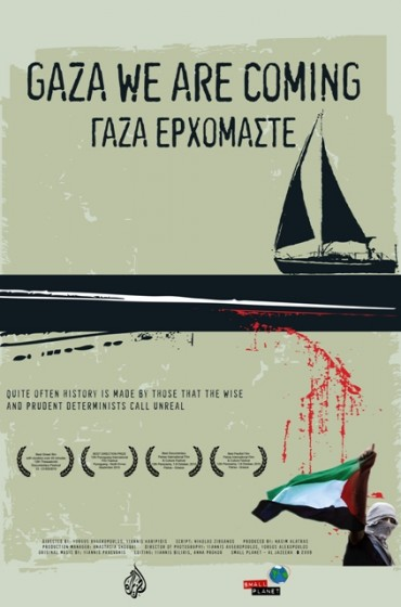 Gaza_we_are_Coming_Poster_WEB_EN